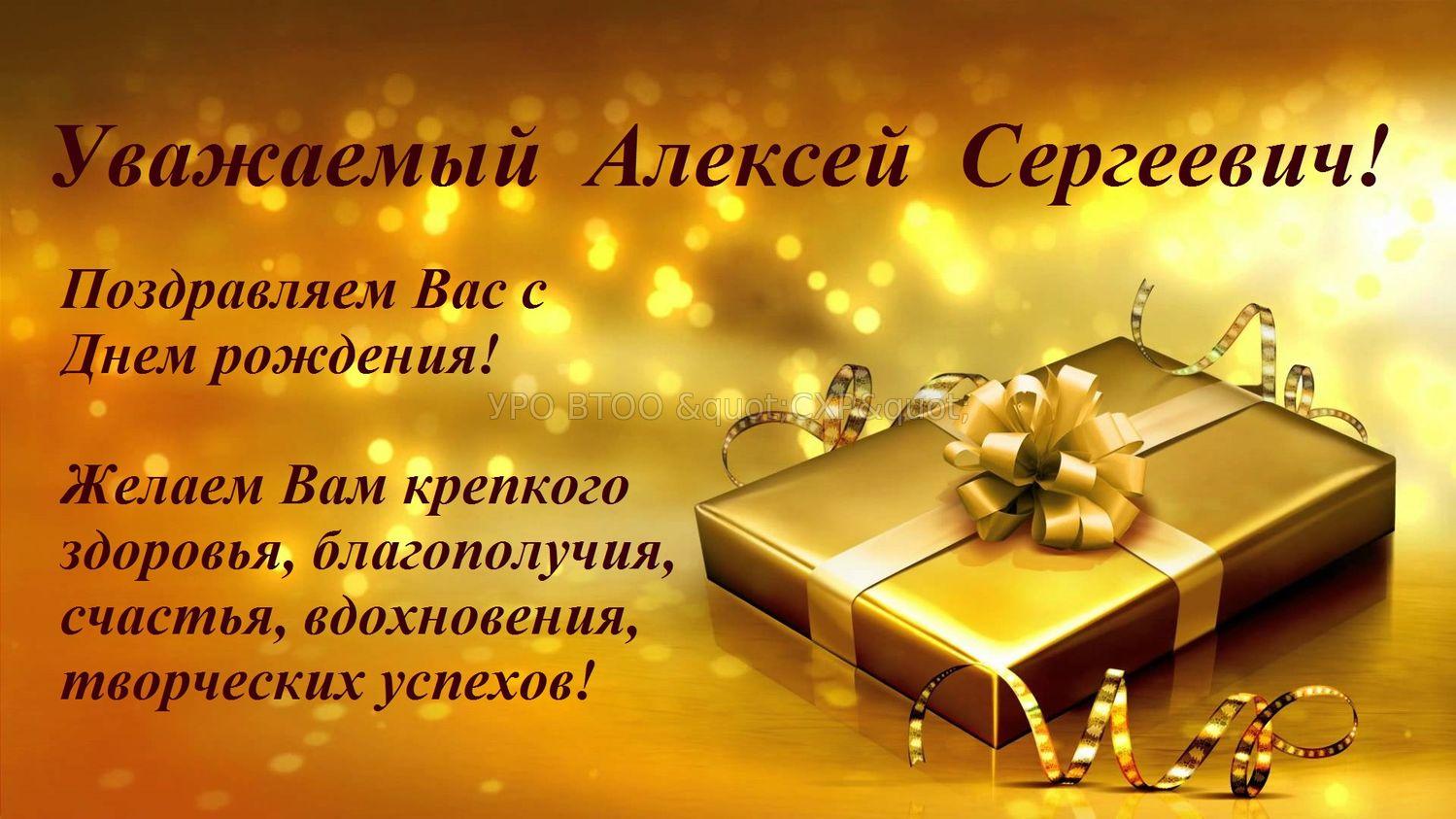 Открытки и картинки с Днем рождения, Алексей!