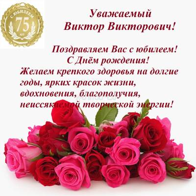 Поздравления с днем виктора
