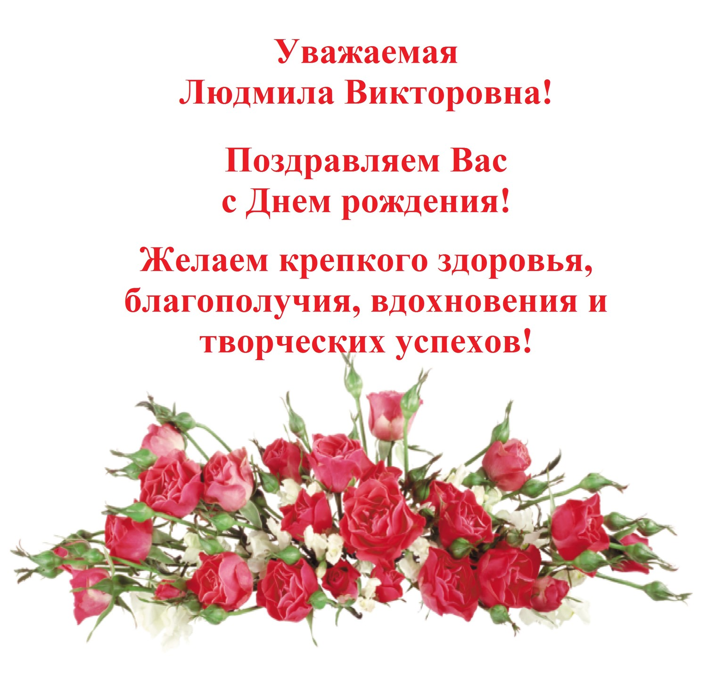 Поздравления с днём рождения людмиле картинки 41