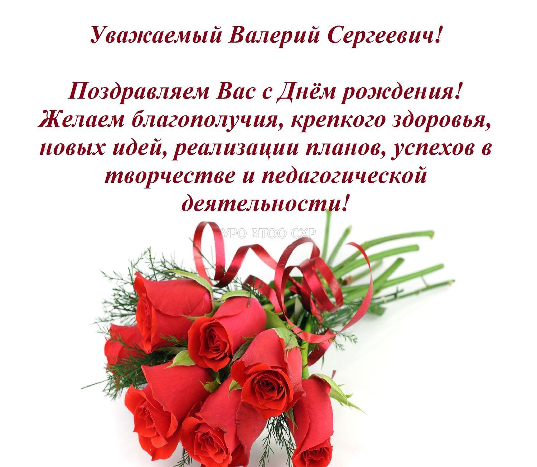 поздравление для уважаемого человека
