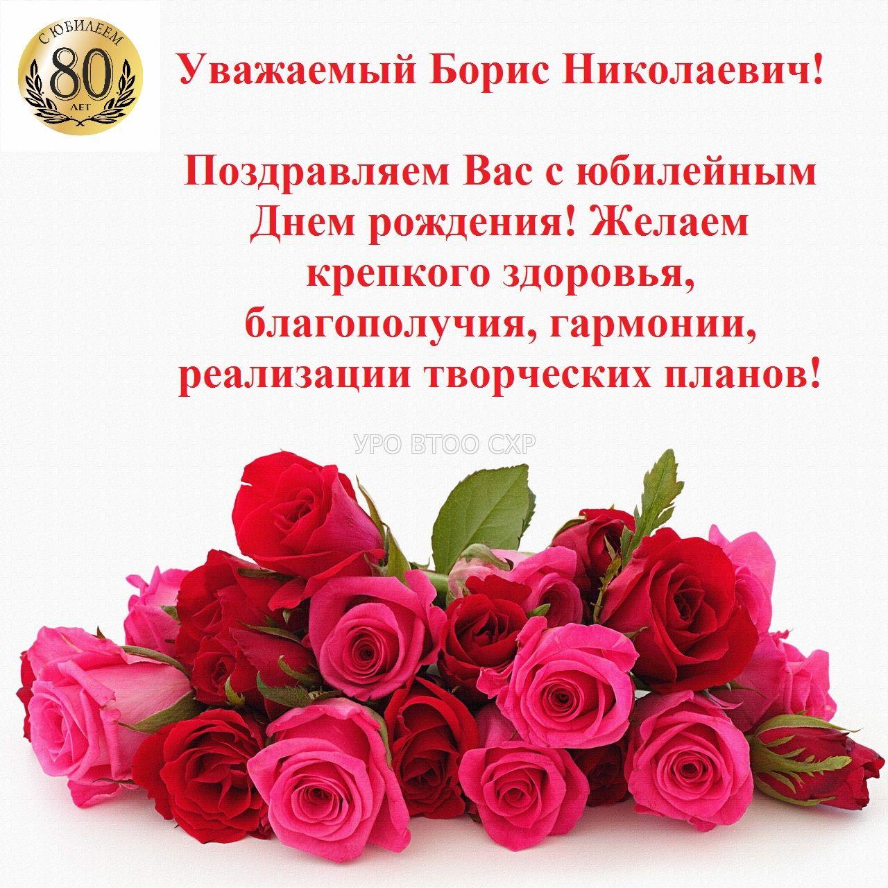 Поздравление с днем рождения уважаемого коллеги