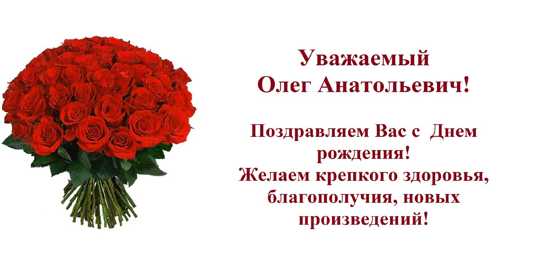 Поздравление с днем рождения брату олегу