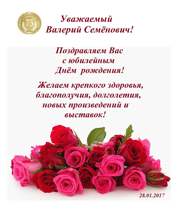 Поздравление с днём рождения желаю вам