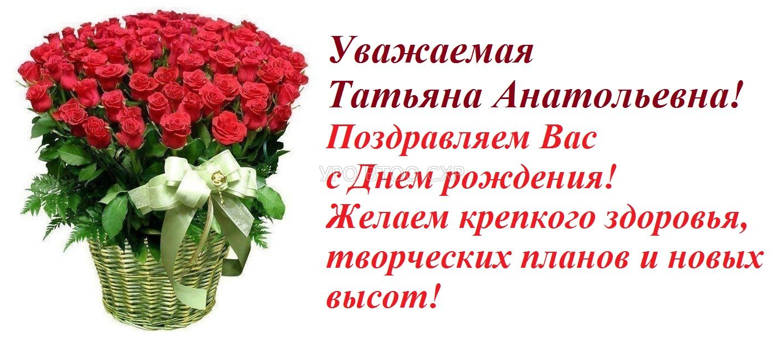 Поздравления с днем рождения татьяне николаевне 65