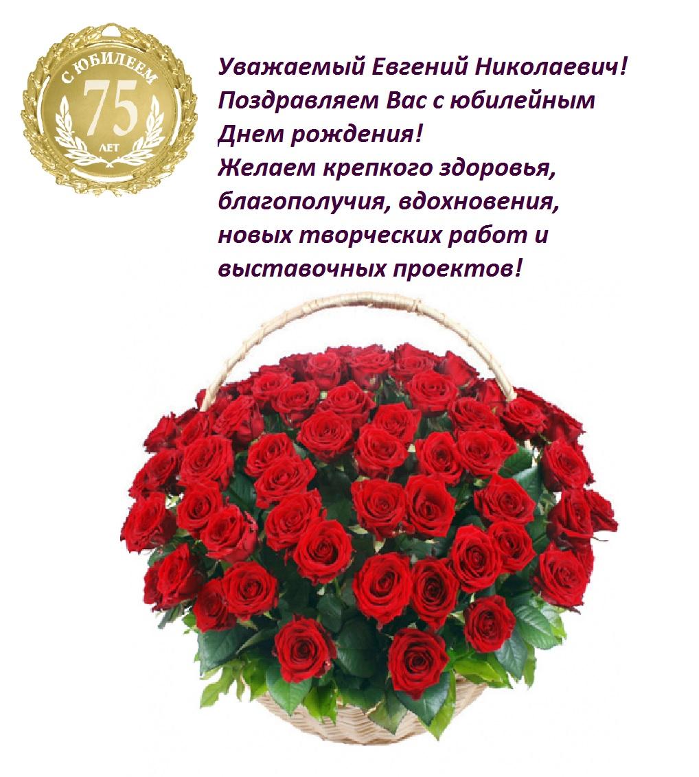 Поздравления на юбилей для евгения