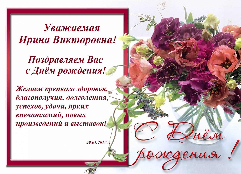 Поздравления для ирины в день рождения от коллег