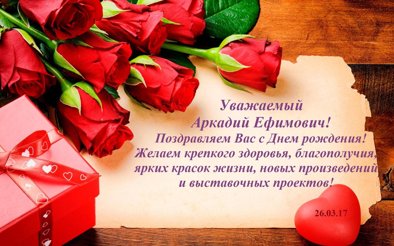 Поздравления аркадия с днем рождения