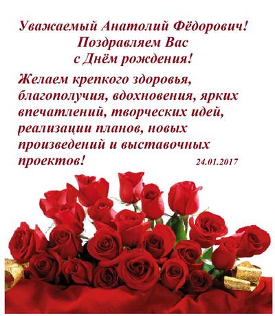 Поздравления для толика с днем рождения