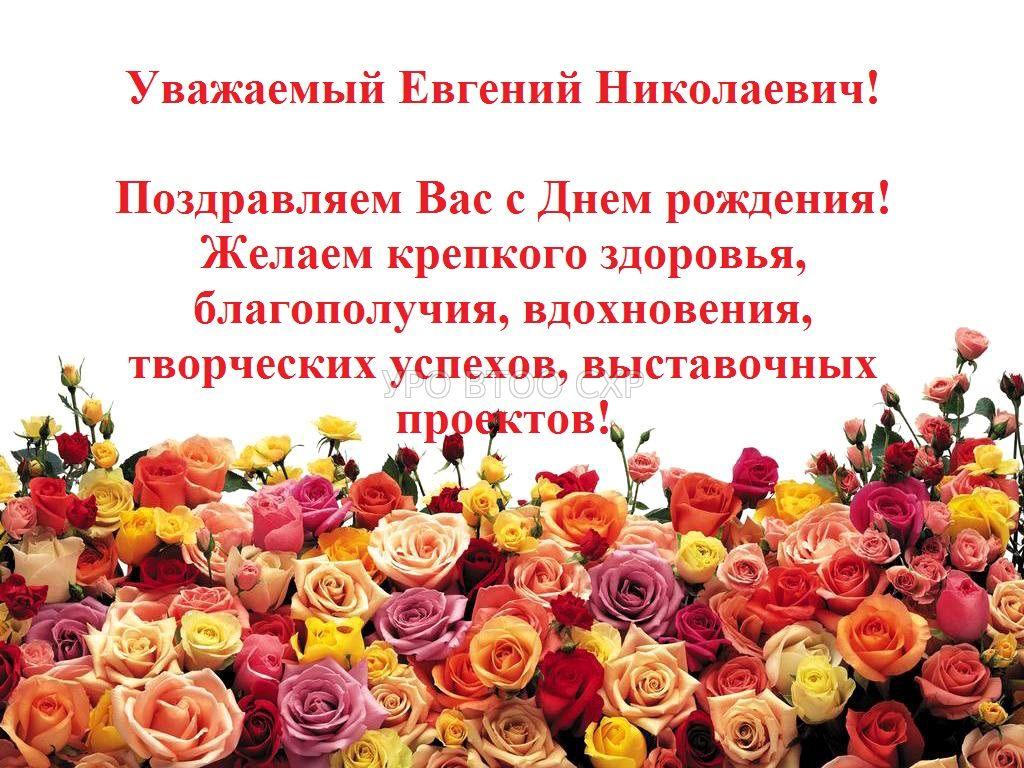 Открытка с днем рождения николаевича